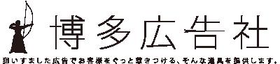 株式会社博多広告社